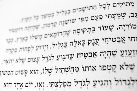 Hebrew transcript